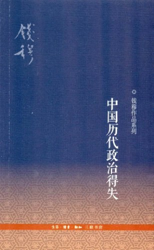 读《中国历代政治得失》(作者:钱穆)后感
